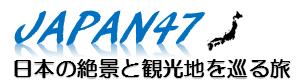 JAPAN47 日本の絶景と観光地を巡る旅